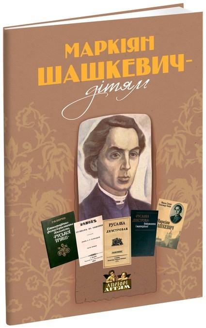 """Купить книгу """"Маркіян Шашкевич – дітям"""""""