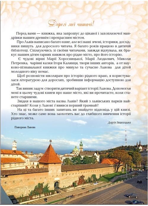 """Купить книгу """"Дітям про Львів"""""""