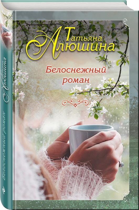 """Купить книгу """"Белоснежный роман"""""""