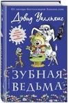 """Купить книгу """"Зубная ведьма"""""""