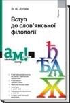 Вступ до слов'янської філології - купить и читать книгу