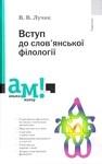 Вступ до слов'янської філології