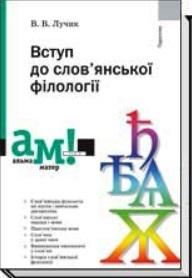 """Купить книгу """"Вступ до слов'янської філології"""""""