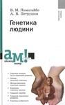 Генетика людини - купити і читати книгу