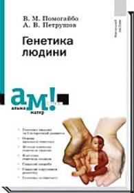 "Купить книгу ""Генетика людини"""