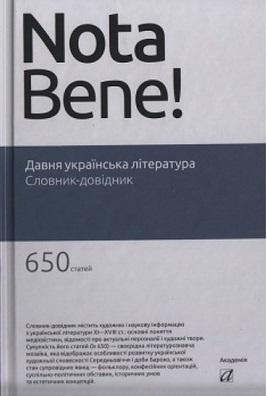 """Купить книгу """"Давня українська література. Словник-довідник"""""""