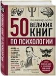 50 великих книг по психологии - купити і читати книгу