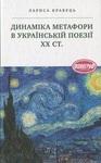 Динаміка метафори в українській поезії ХХ ст.