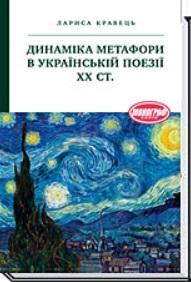 """Купить книгу """"Динаміка метафори в українській поезії ХХ ст."""""""