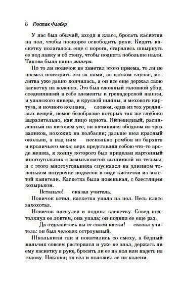 """Купить книгу """"Госпожа Бовари"""""""