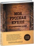 Моя русская кухня - купить и читать книгу