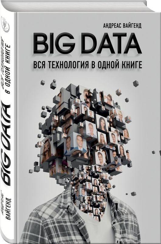 """Купить книгу """"BIG DATA. Вся технология в одной книге"""""""