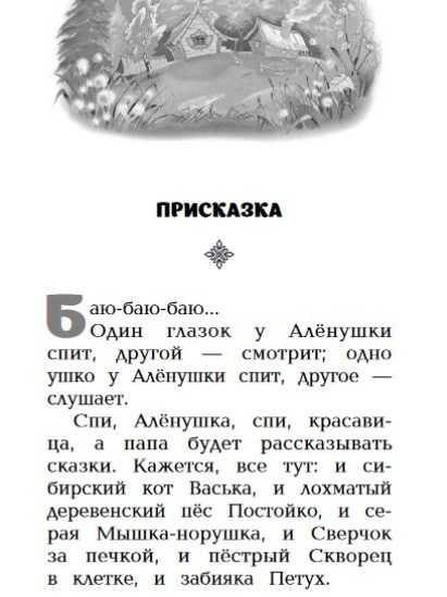 "Купить книгу ""Алёнушкины сказки"""