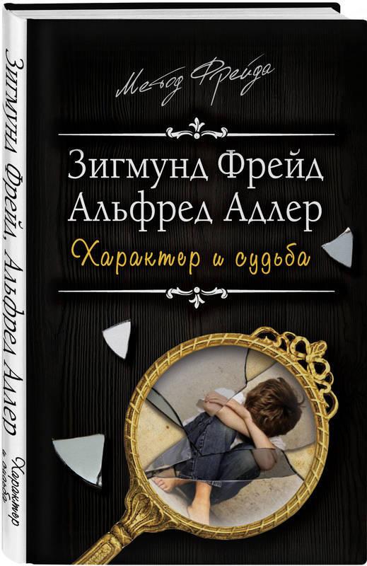 """Купить книгу """"Характер и судьба. Можно ли разорвать цепь?"""""""