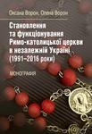 Становлення та функціонування Римо-католицької церкви в незалежній Україні (1991-2016 роки). Монографія