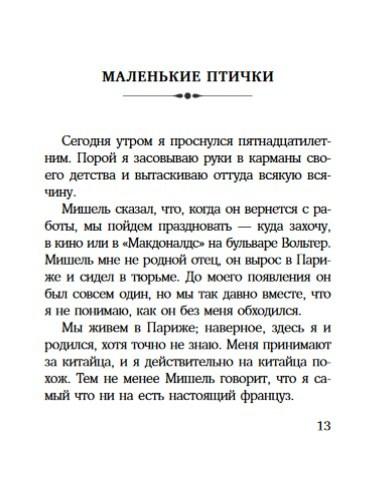 """Купить книгу """"Тайная жизнь влюбленных"""""""