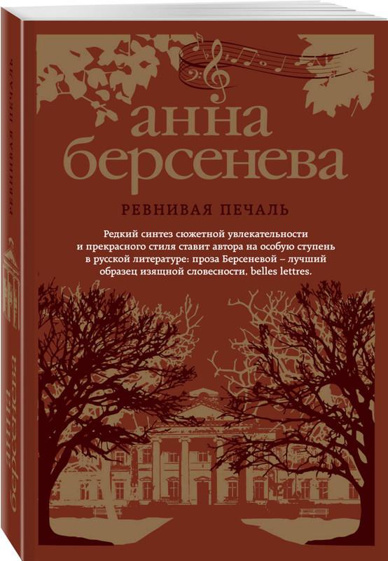 """Купить книгу """"Ревнивая печаль"""""""