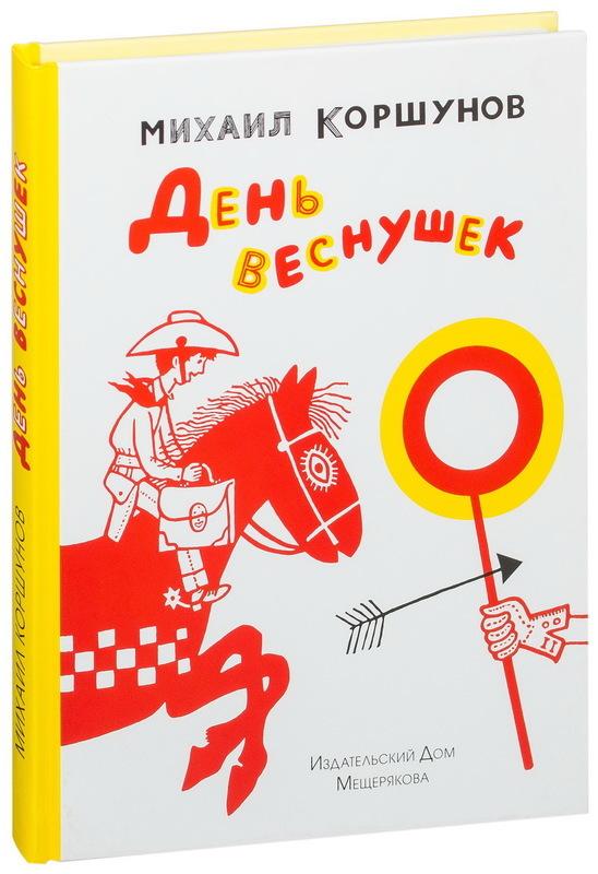 """Купить книгу """"День веснушек"""""""