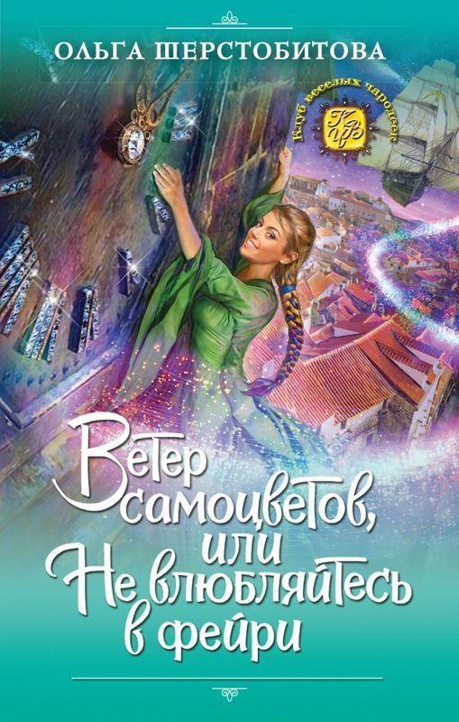 """Купить книгу """"Ветер самоцветов, или Не влюбляйтесь в фейри"""""""