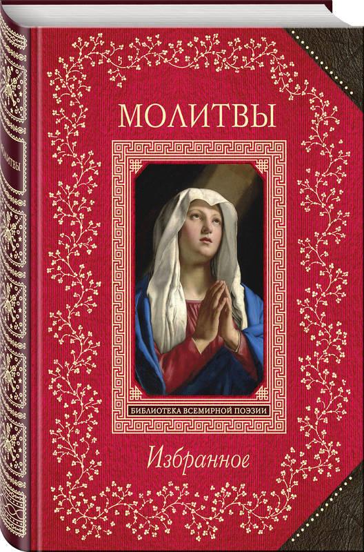 """Купить книгу """"Молитвы. Избранное"""""""