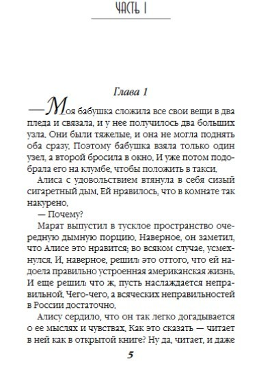 """Купить книгу """"Звезда по имени Эстер"""""""