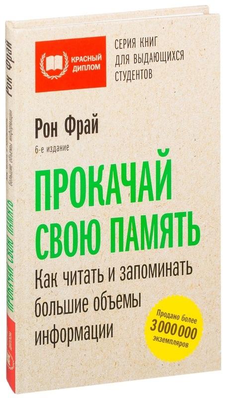 """Купить книгу """"Прокачай свою память. Как читать и запоминать большие объемы информации"""""""