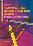 Творчий потенціал фахівців з графічного дизайну: реалії та перспективи. Монографія - купить и читать книгу