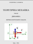 Теоретична механіка. В 3-х томах. Том 3. Динаміка. Збірник контрольних завдань
