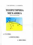 Теоретична механіка. Навчальний посібник