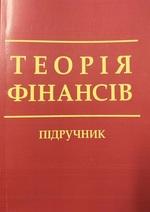 Теорія фінансів. Підручник - купить и читать книгу
