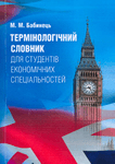 Термінологічний словник для студентів економічних спеціальностей. Словник