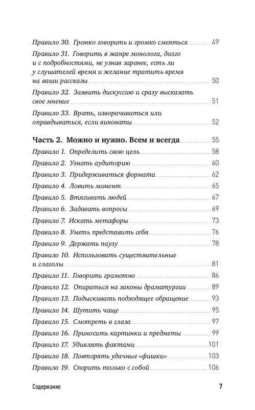 """Купить книгу """"Правила делового общения. 33 """"нельзя"""" и 33 """"можно"""""""""""