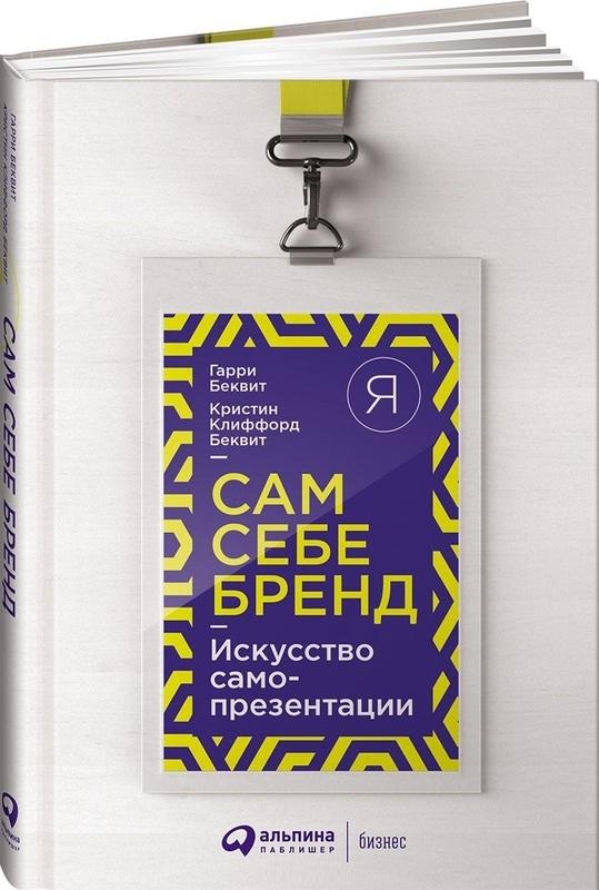 """Купить книгу """"Сам себе бренд. Искусство самопрезентации"""""""