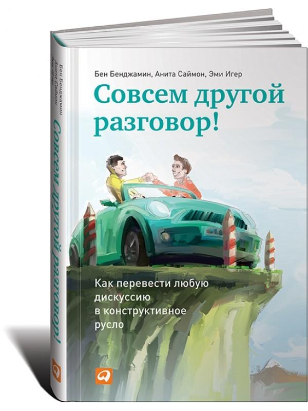 """Купить книгу """"Совсем другой разговор! Как перевести любую дискуссию в конструктивное русло"""""""