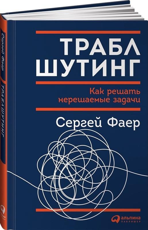 """Купить книгу """"Траблшутинг. Как решать нерешаемые задачи, посмотрев на проблему с другой стороны"""""""