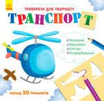 Книга з трафаретами. Транспорт