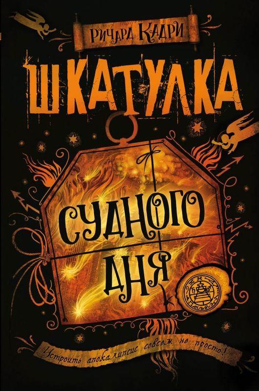 Шкатулка Судного дня - купити і читати книгу