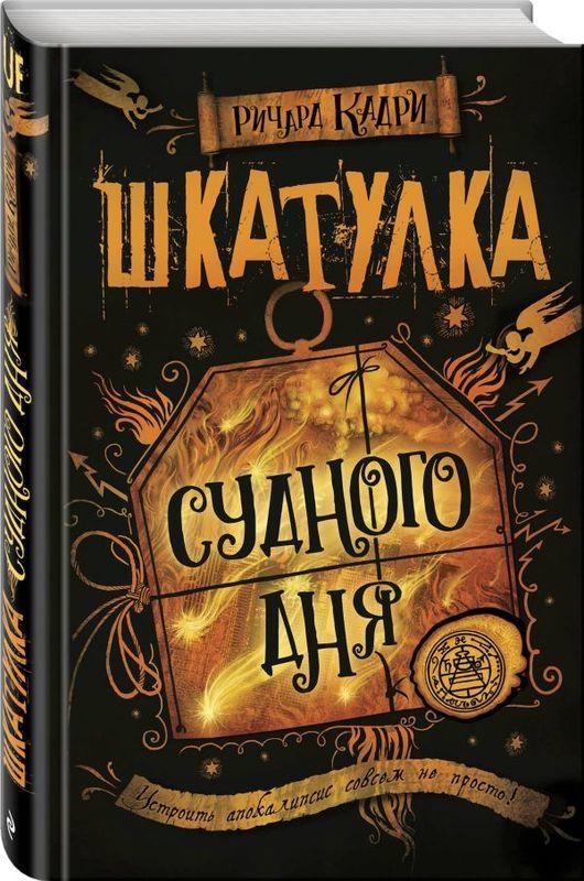 """Купить книгу """"Шкатулка Судного дня"""""""