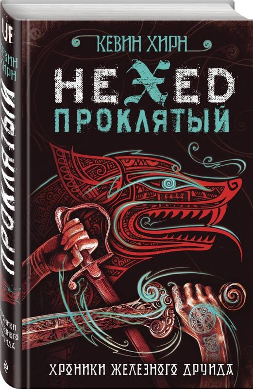"Купить книгу ""Проклятый. Hexed"""