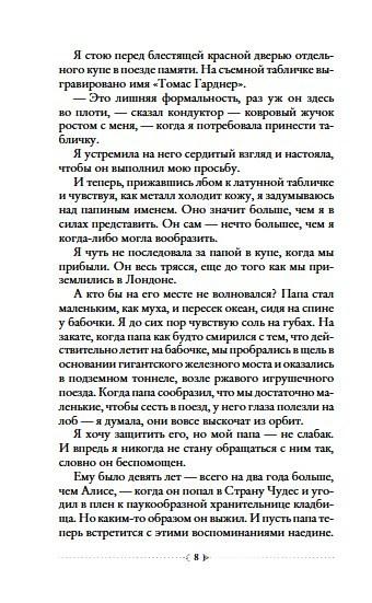 """Купить книгу """"Принц Зазеркалья"""""""