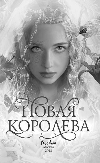 """Купить книгу """"Новая Королева"""""""