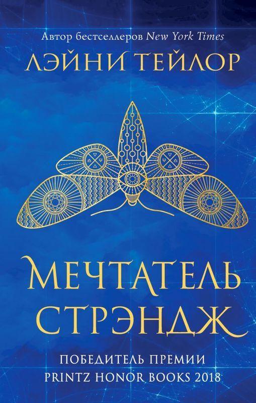 """Купить книгу """"Мечтатель Стрэндж"""""""