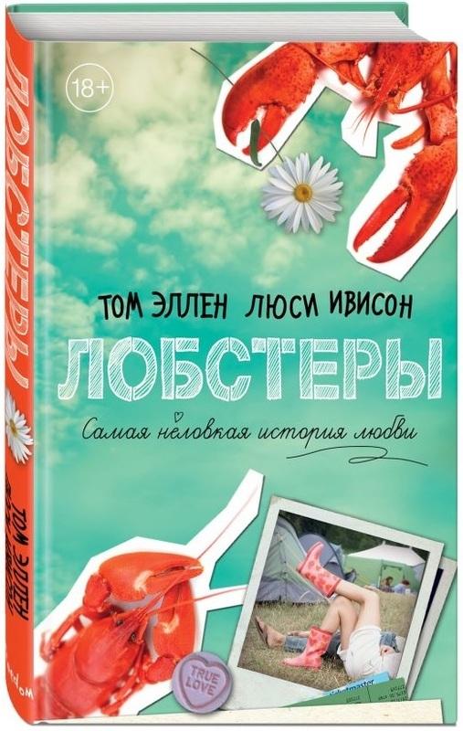 """Купить книгу """"Лобстеры. Самая неловкая история любви"""""""