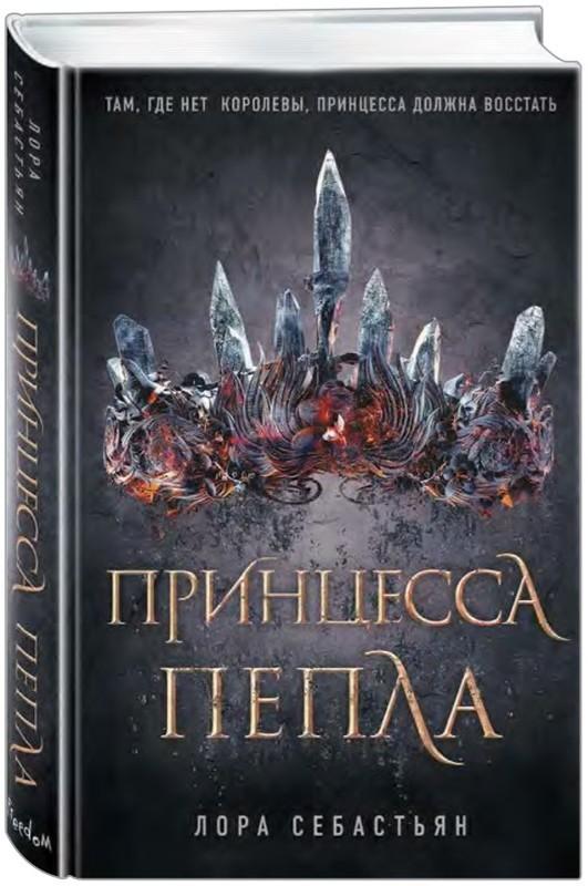 """Купить книгу """"Принцесса пепла"""""""