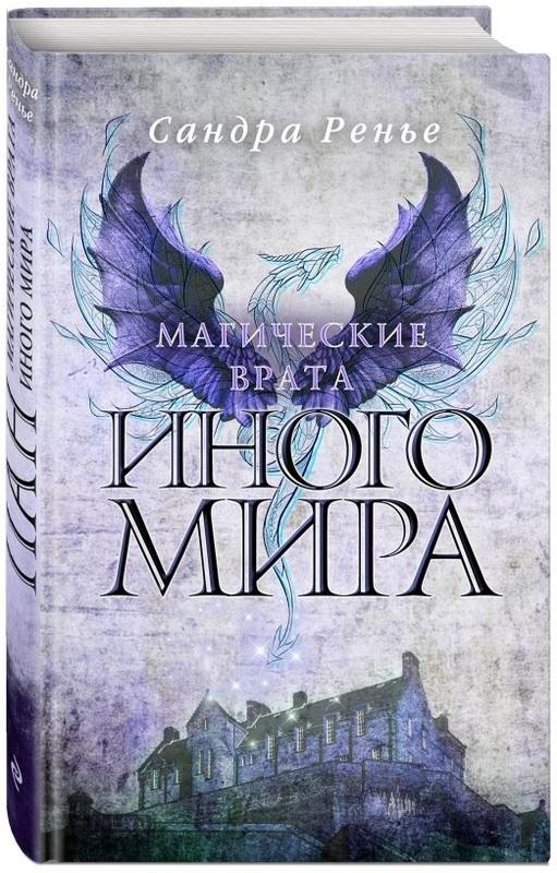 """Купить книгу """"Магические врата Иного мира"""""""