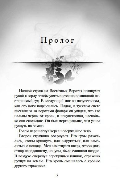 """Купить книгу """"Спящий Принц"""""""