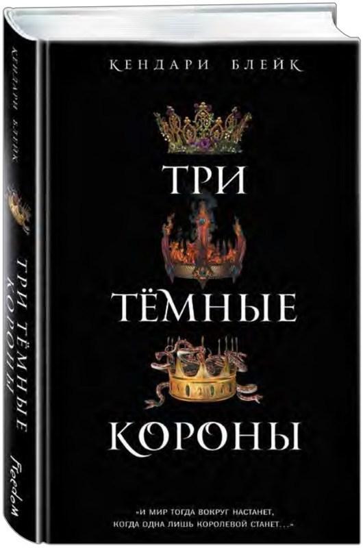 """Купить книгу """"Три темные короны"""""""