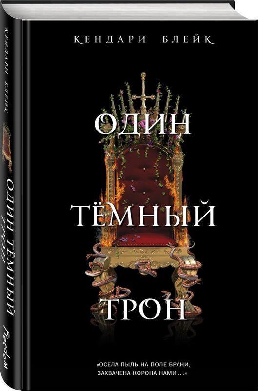 """Купить книгу """"Один темный трон"""""""