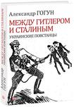 Между Гитлером и Сталиным. Украинские повстанцы - купить и читать книгу