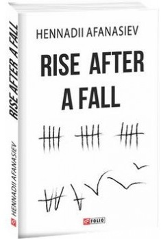"Купить книгу ""Rise after a fall"""